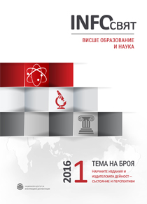 INFOсвят - Висше образование и наука