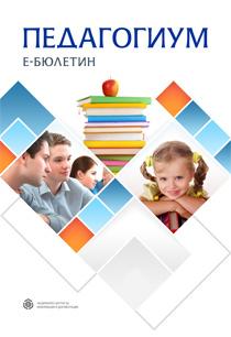 корица на e-Бюлетин ПЕДАГОГИУМ